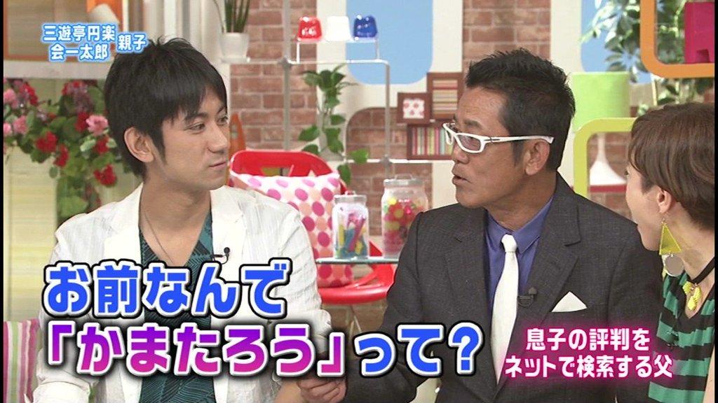 """会 一太郎 on Twitter: """"父親に..."""
