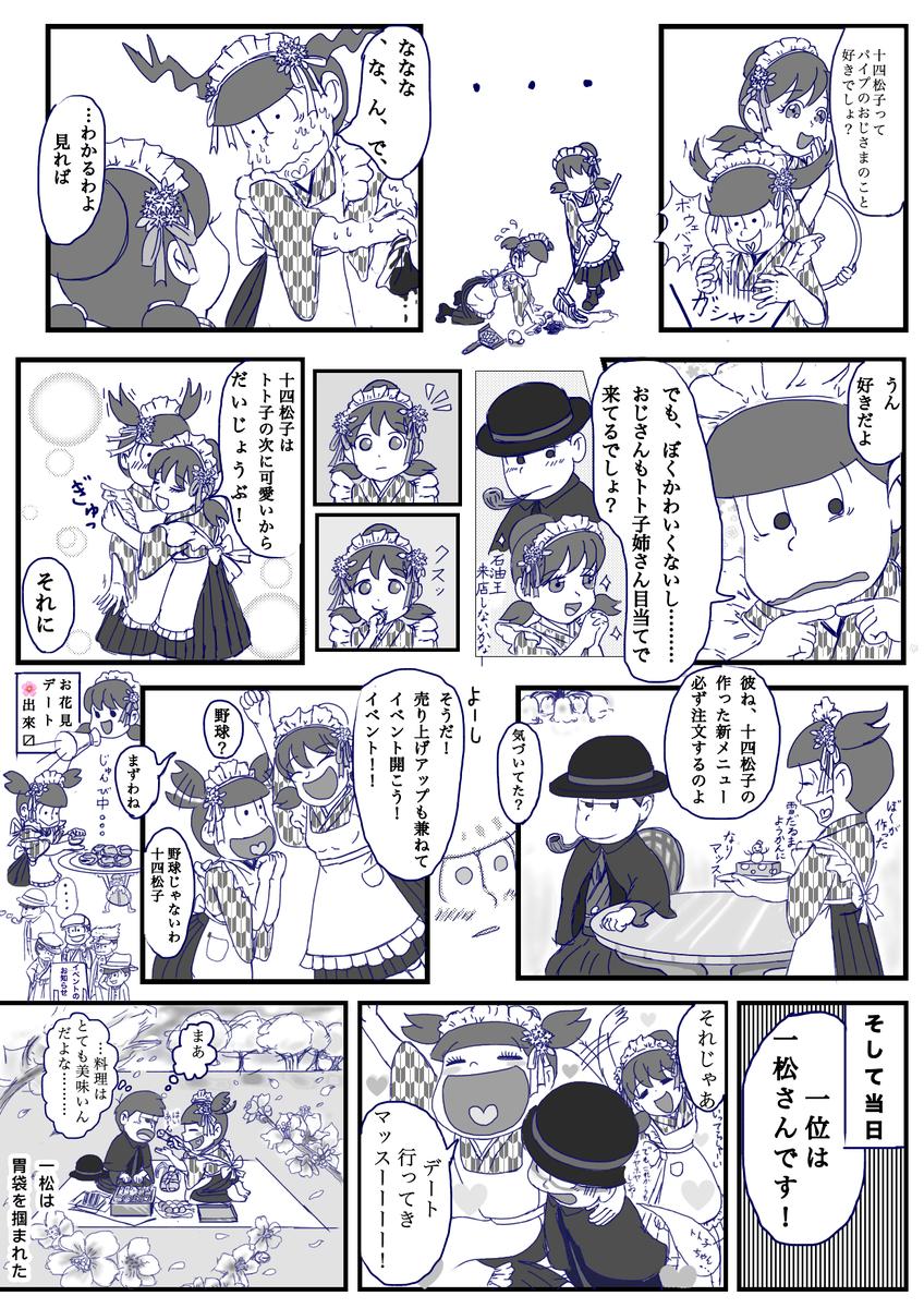 【マンガ】「十四松子はトト子の次に可愛いからだいじょうぶ!」