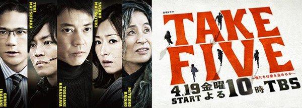 Take Five: 1×3