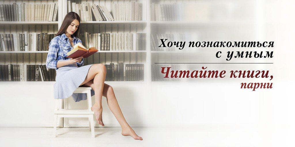 Сайте знакомств и книги