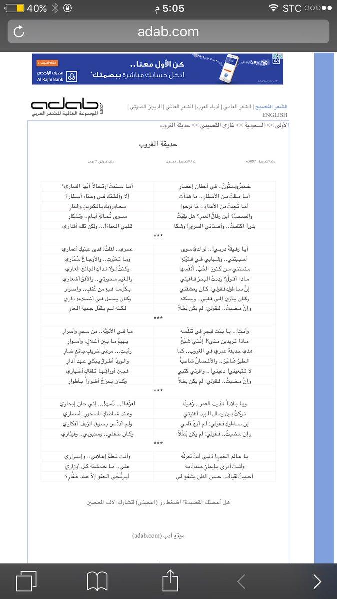 د أحمد الصقيه Sur Twitter حديقة الغروب من آخر ما كتبه د غازي