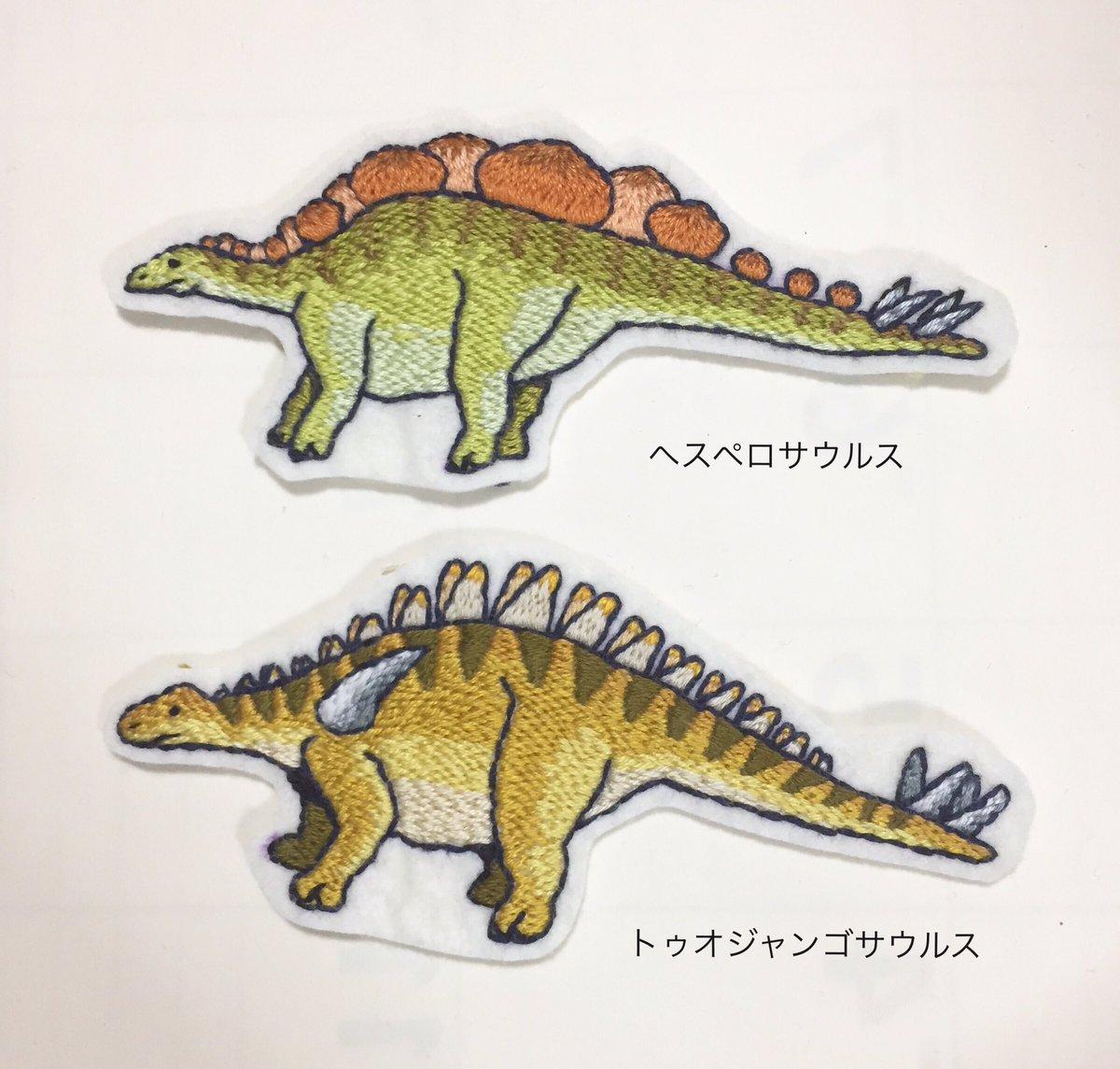 """ちくちくサウルス_embroidery ar Twitter: """"新作のヘスペロサウルス ..."""
