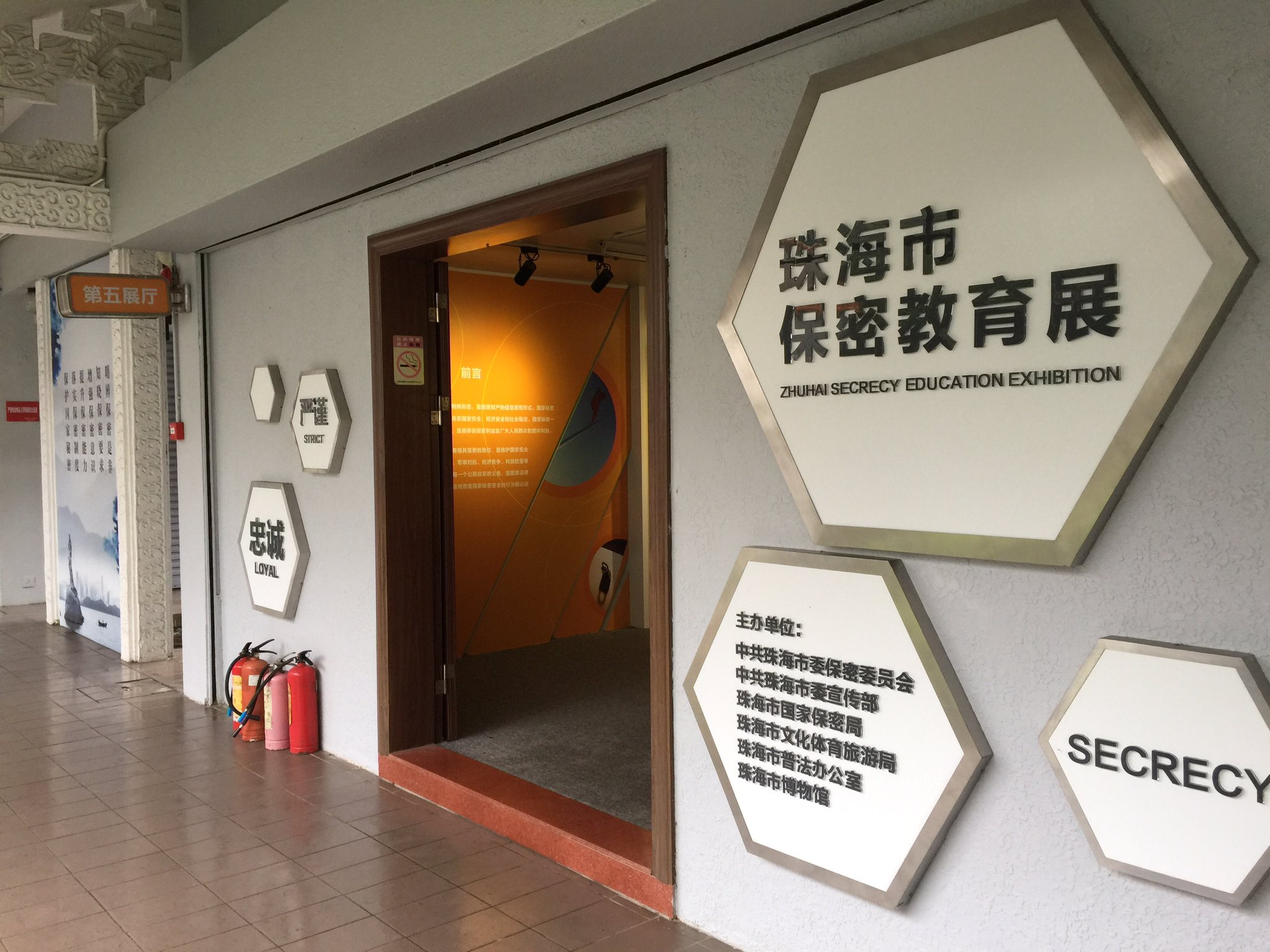 My Chinese isn't good enough to quite make sense of the Zhuhai Secrecy Education Exhibition. https://t.co/gWhzoGM8wi