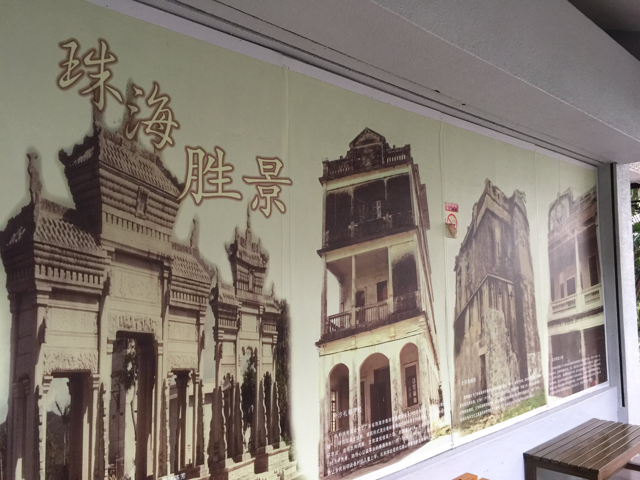 Waisha School, which we'll be visiting on our tour, spotted at the Zhuhai Museum! https://t.co/FUWSFdpG75