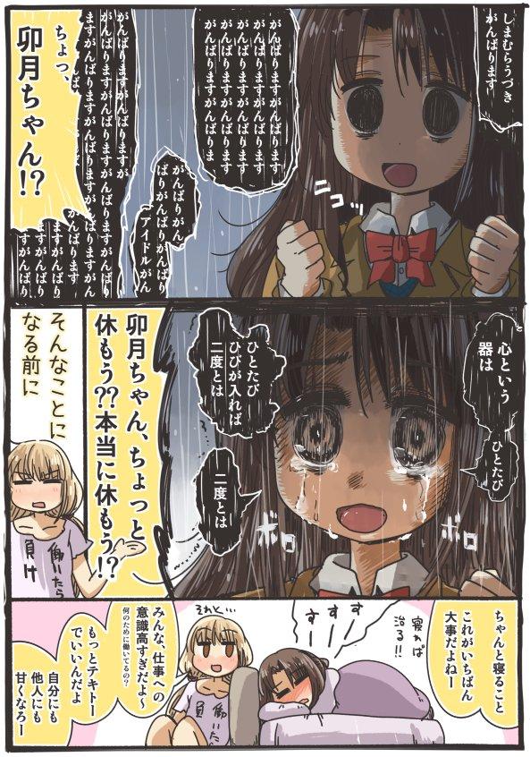 限界まで頑張ってしまった島村卯月さんに、杏ちゃんがひとこと言う漫画です。