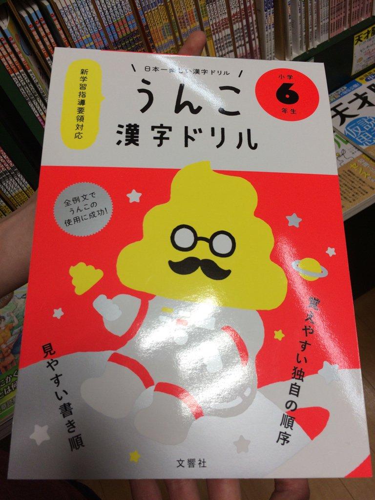例文がすべて「うんこ」の漢字ドリル