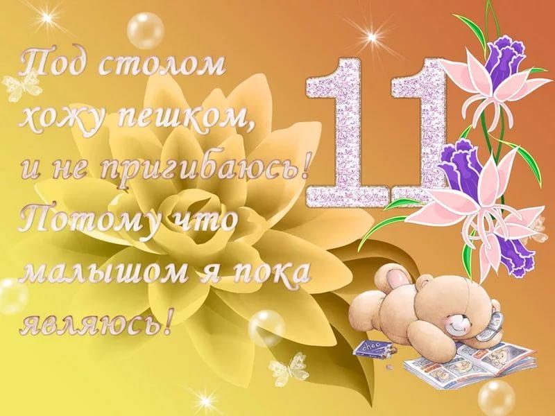 Картинки, открытки с днем рождения 11 месяцев девочке