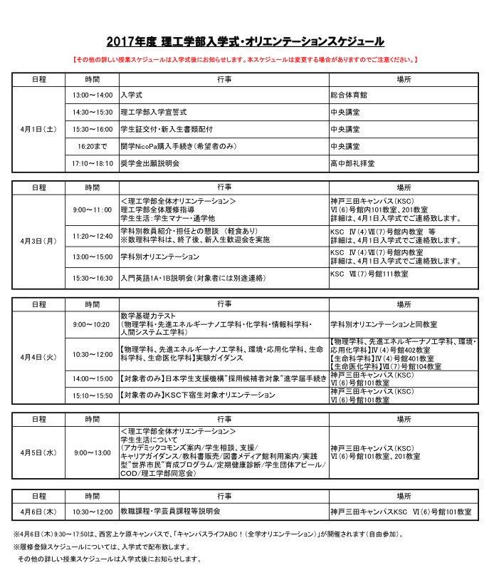 関学 授業 スケジュール