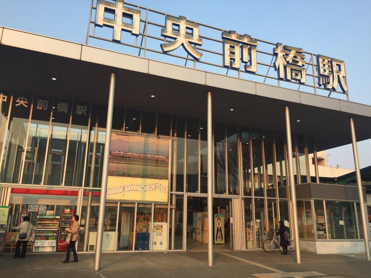 #上毛電気鉄道