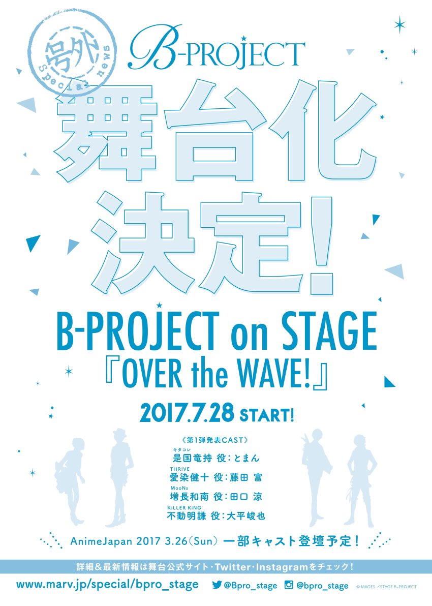 「B-PROJECT」舞台化決定!キャストも発表