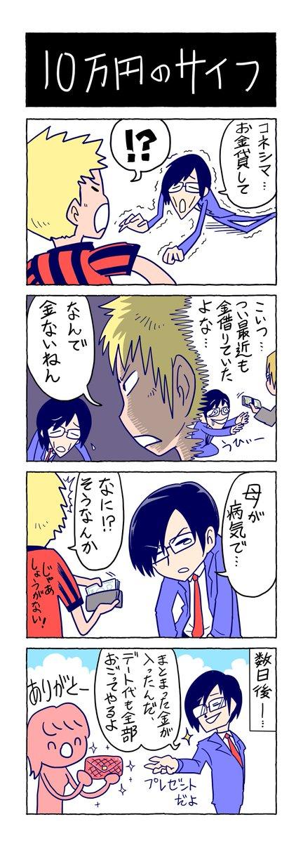 ◯◯の主役は我々だ!@8月23日漫画単行本2冊同時発売!