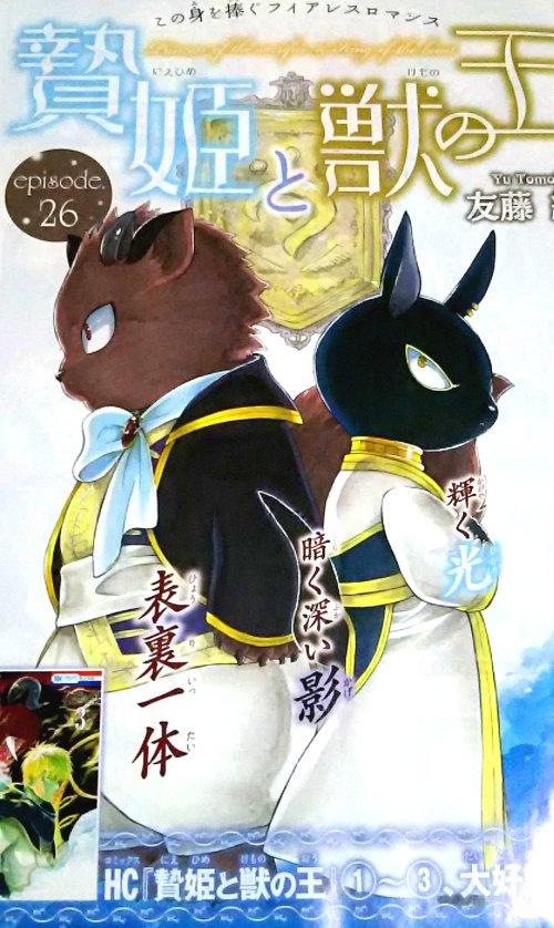 Yagate kimi ni naru serie capitulo 13 completo sub en espantildeol gran final - 4 8