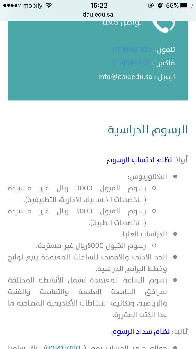 Mari Twitterren رسوم التسجيل فقط جامعة هارفاد ١٥٠