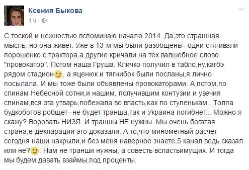 МВФ перенес заседание по Украине, чтобы обновить прогноз по макропоказателям страны, - Гройсман - Цензор.НЕТ 4086