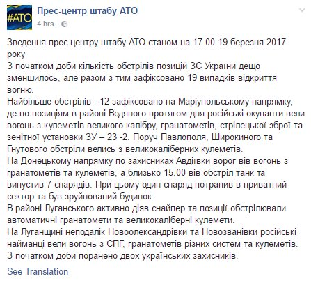 Low number of attacks on Ukrainian positions reported today by ATO HQ - 19 before 17pm, 2 Ukrainian soldiers WIA