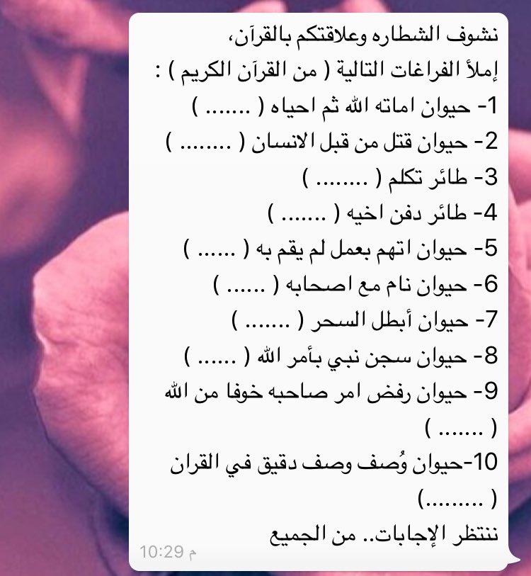 On Twitter نشوف الشطاره وعلاقتكم 10