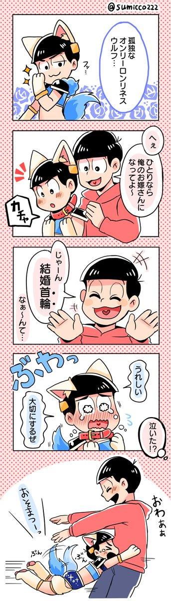 【おそカラ漫画】「俺のお嫁さんになってよ~」(むつご松)