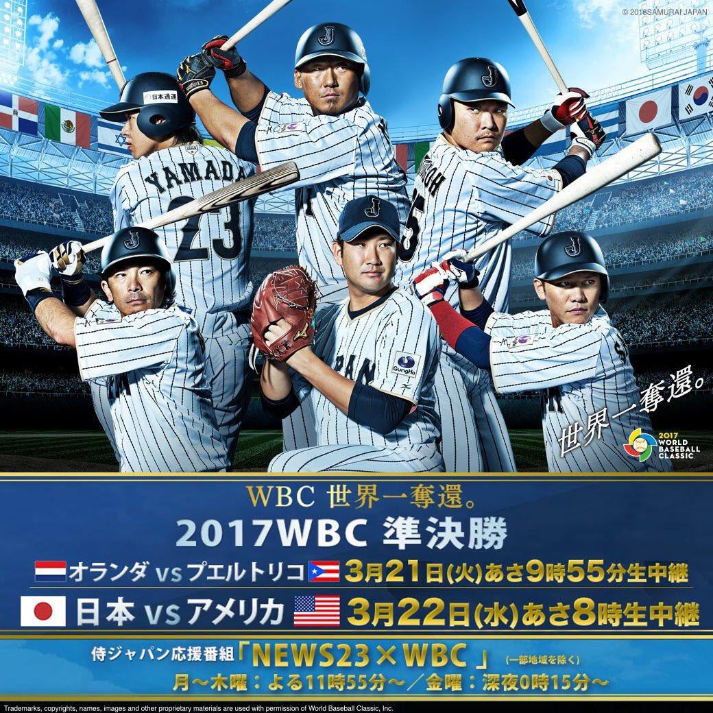 【WBC 準決勝 放送日程】 明日あさ9時55分 オランダvsプエルトリコ 明後日(22日)あさ8時 日本vsアメリカ 世界一奪還へ。あと2つ!  #TBS 系列生中継で放送したします #wbc2017 #侍ジャパン