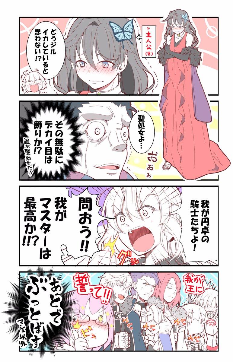 ■FGO4コマ(新宿編)「我がマスターは最高です」(※ネタばれ注意!) それにしてもこのサーヴァント…
