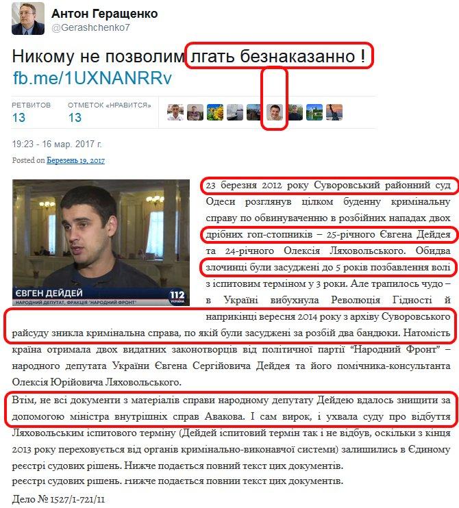 Это заказное политическое убийство, - Антон Геращенко о расстреле Вороненкова - Цензор.НЕТ 3784