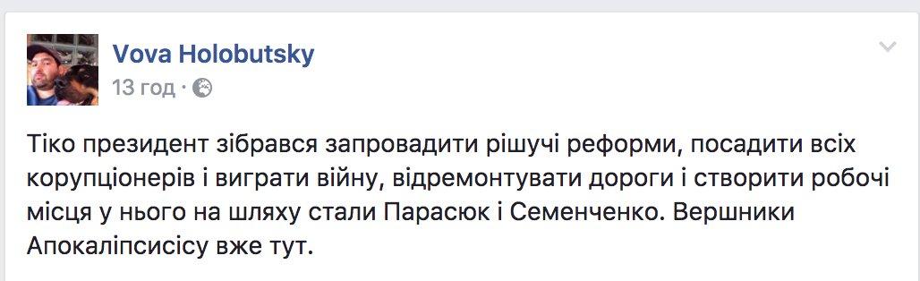 БПП за назначение главой Счетной палаты депутата Пацкана, - Ирина Луценко - Цензор.НЕТ 250
