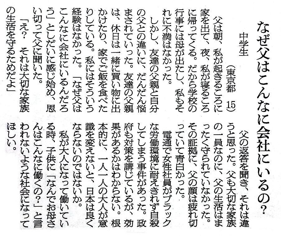 中学生の子の投稿。 「夜遅くまで働く父は『大切な家族の生活を守るため』と言う。しかし父も大切な家族の一員なのに、父の生活はまったく守られていなかった」 (朝日新聞3/20)