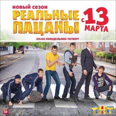 сериал реальные пацаны 10 сезон 2017 13 серия 30.03.2017