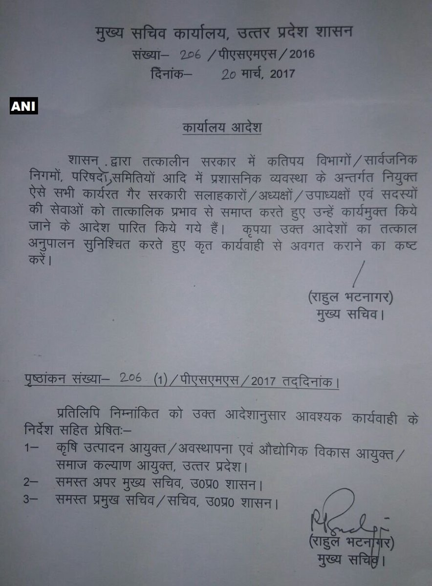 UP Govt releases order relieving non govt advisors, chairmen, deputy chairmen and members in corporations, committees