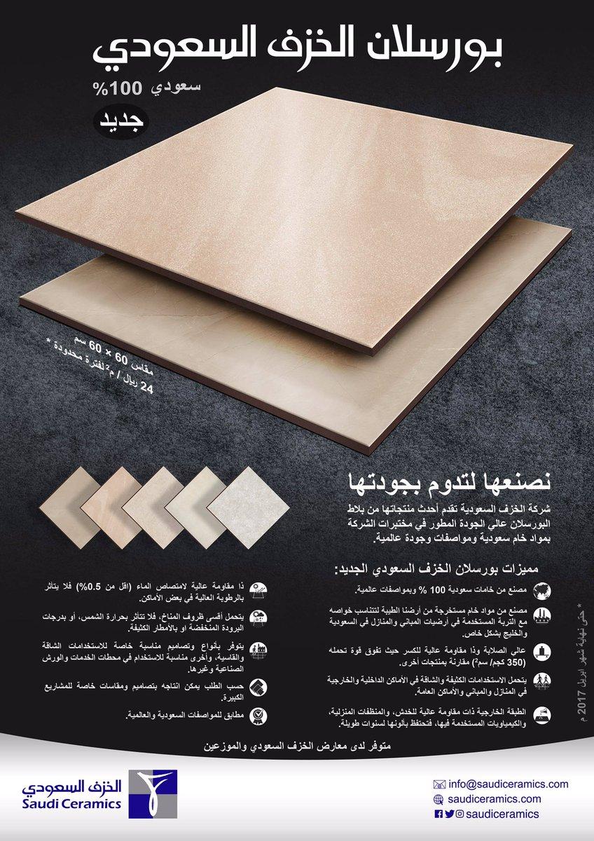 الخزف السعودي V Twitter الخزف السعودي تقدم لكم أحدث منتجاتها من بلاط البورسلان عالي الجودة مصنع من خامات سعودية 100 وبمواصفات عالمية