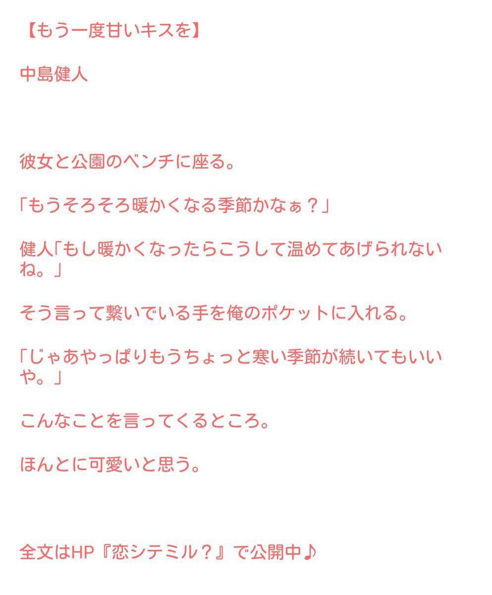 """恋シテミル? ar Twitter: """"【もう一度甘いキスを】 中島健人 小説 ..."""