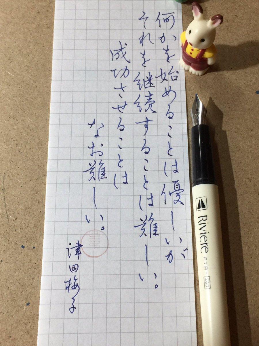 #津田梅子