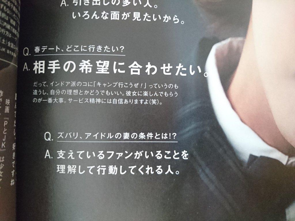 全ジャニヲタ、匂わせ女付きのジャニタレ、匂わせ女は3/20に発売されたminaの亀梨和也様のインタ読…