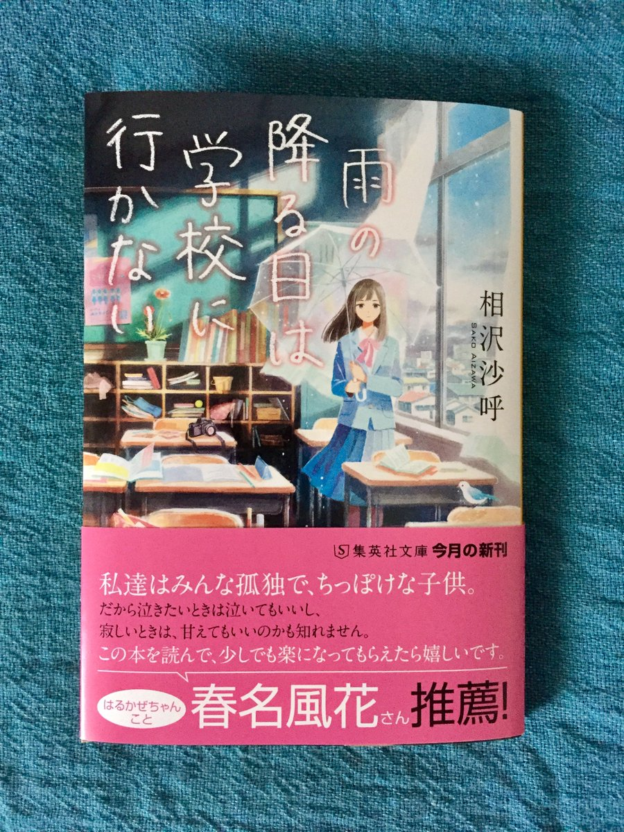 雨の日 小説