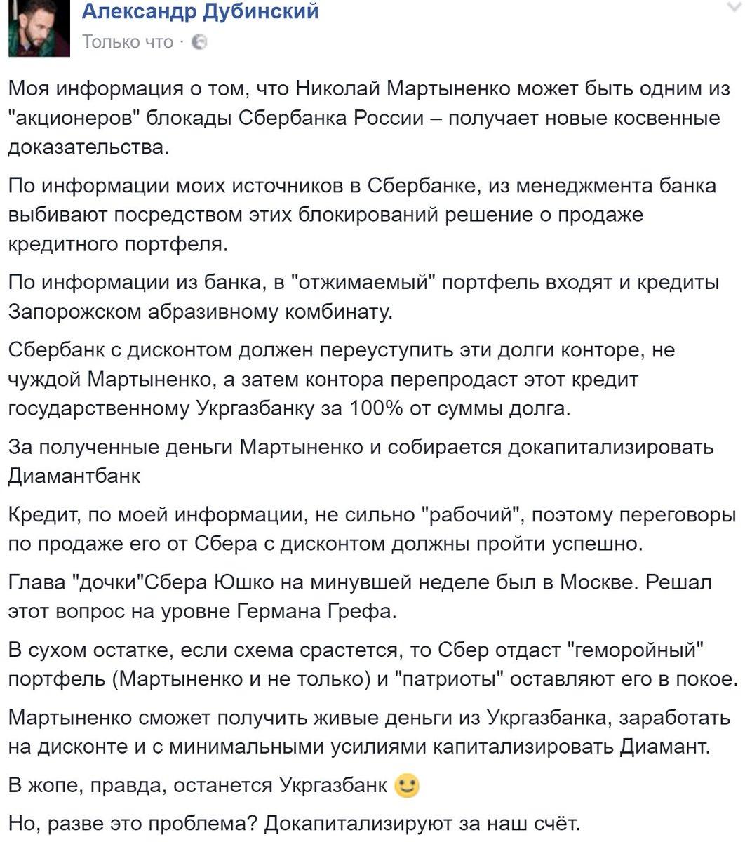 """Вход в """"Сбербанк"""" в Краматорске обклеили листовками и заблокировали - Цензор.НЕТ 8698"""