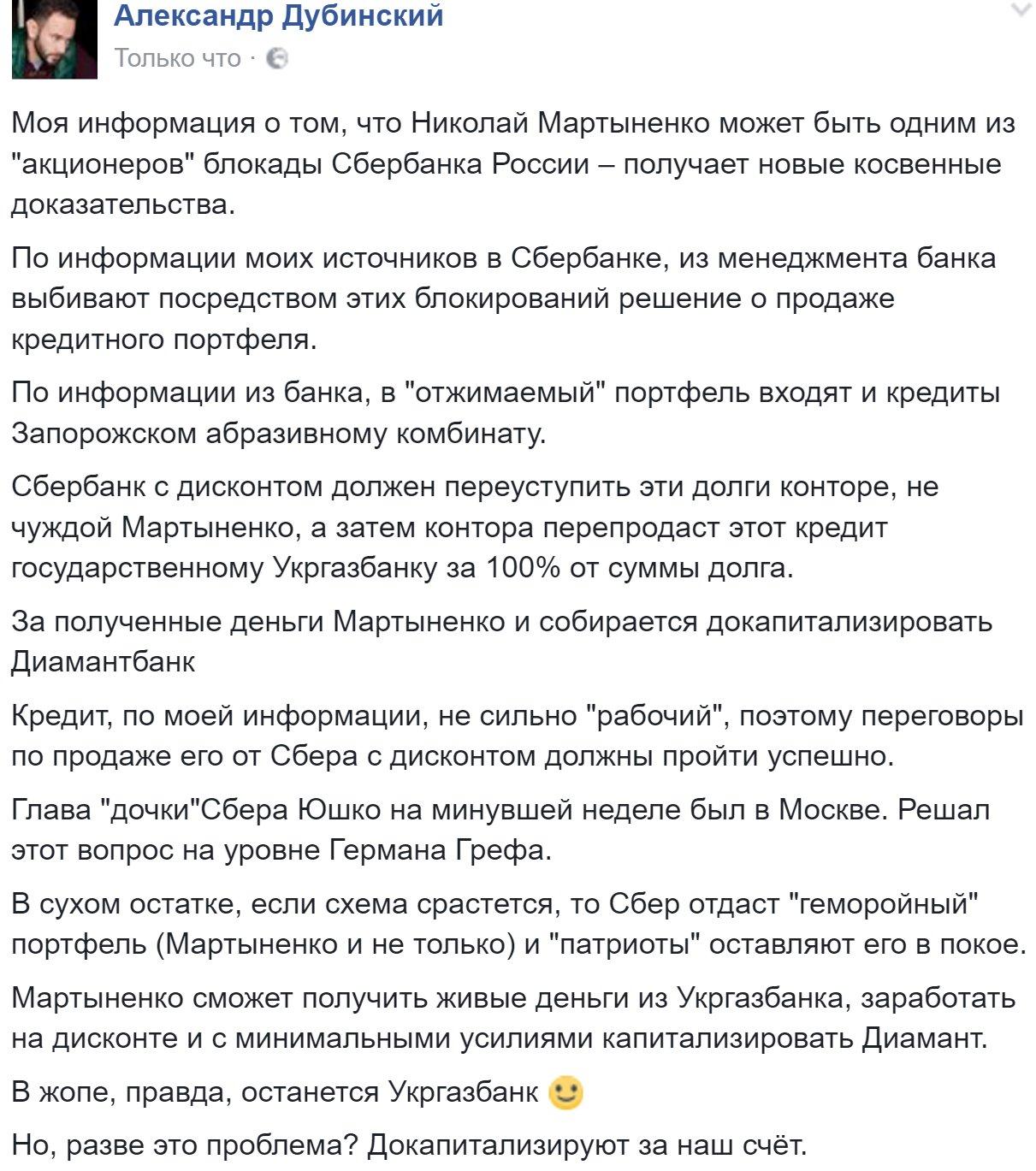 Сбербанк заявил, что не уходит из Украины - Цензор.НЕТ 9687