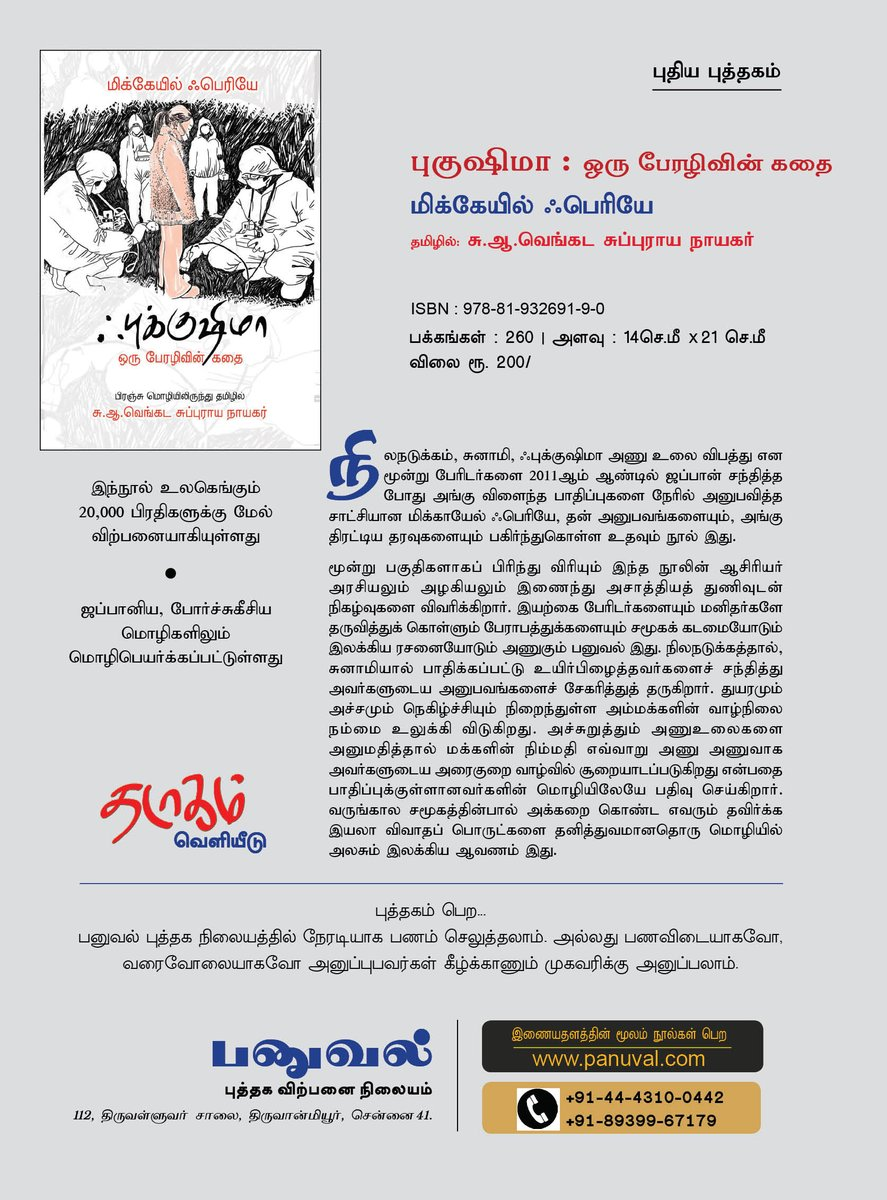 "Panuval BookStore on Twitter: ""ஃபுக்குஷிமா - ஒரு ..."