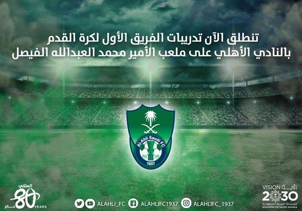 تنطلق الآن تدريبات الفريق الكروي الأول بالنادي #الاهلي على ملعب الأمير...