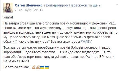 МВФ отложил принятие решения по Украине из-за манипуляций с назначением аудитора для НАБУ, - Садовый - Цензор.НЕТ 8213