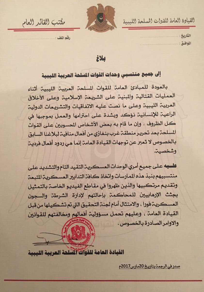 Libyan Army demands all forces hand over those who appeared in recent videos carrying out various crimes