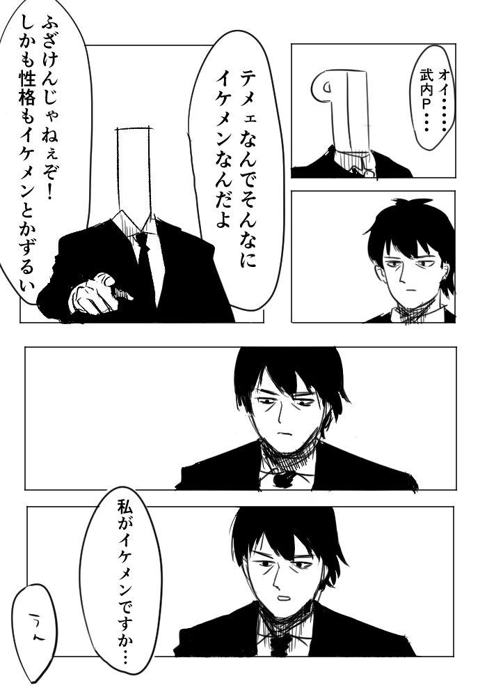 武内Pともう一人のプロデューサーの漫画