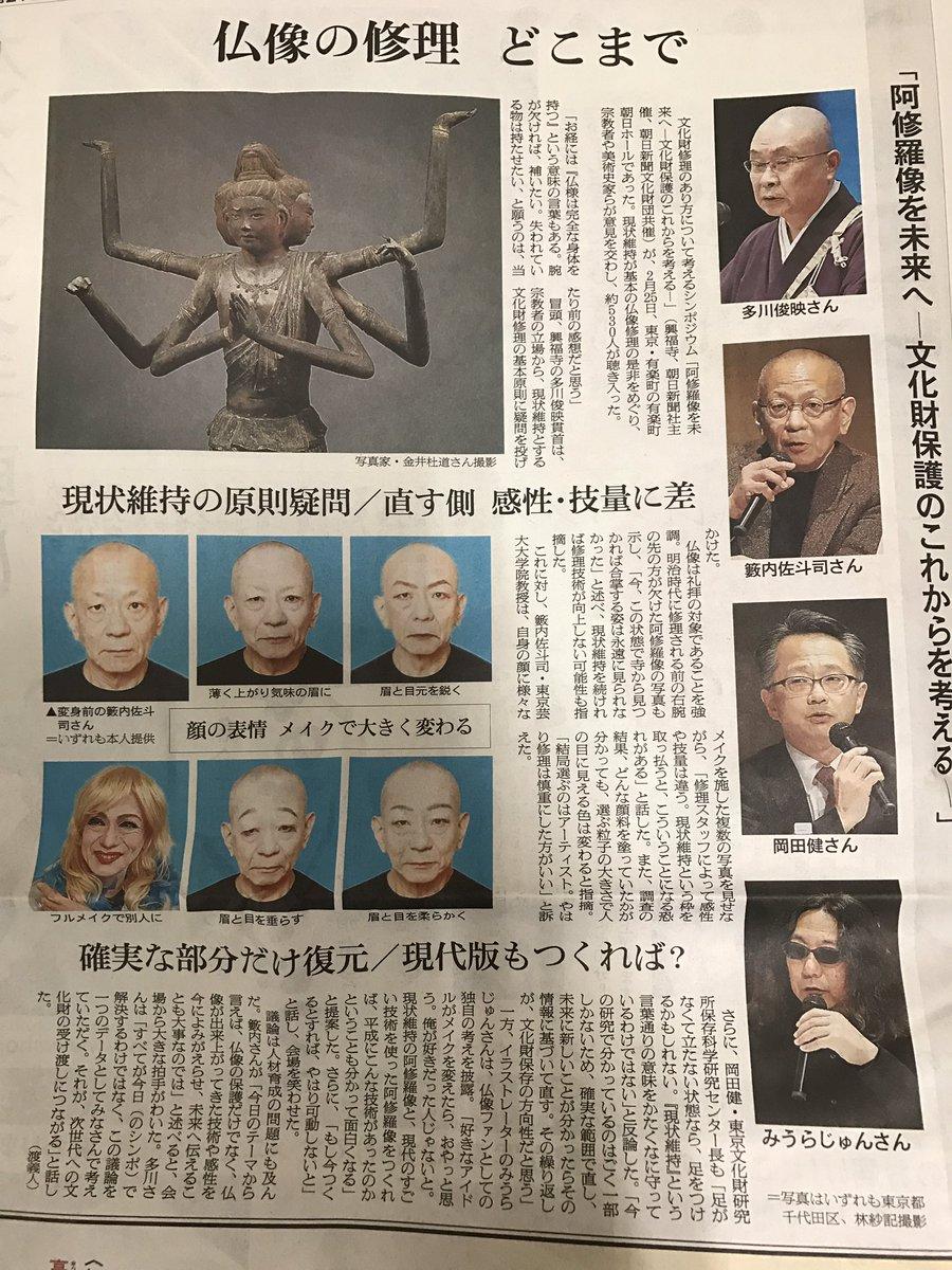 仏像の修理 どこまで 自らの顔で、修理スタッフによりこのように変わる可能性があると東京藝術大学教授