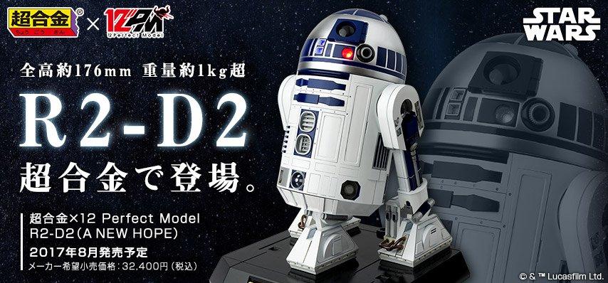 「超合金×12'PM R2-D2」スペシャルページ公開:脚部の仕様再現、ふんだんに使われたダイキャスト素材など、詳細情報をチェック! htt...