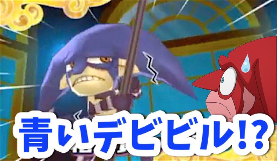 妖怪ウォッチ専門チャンネル Yo Kai Watch On Twitter デビビルの色