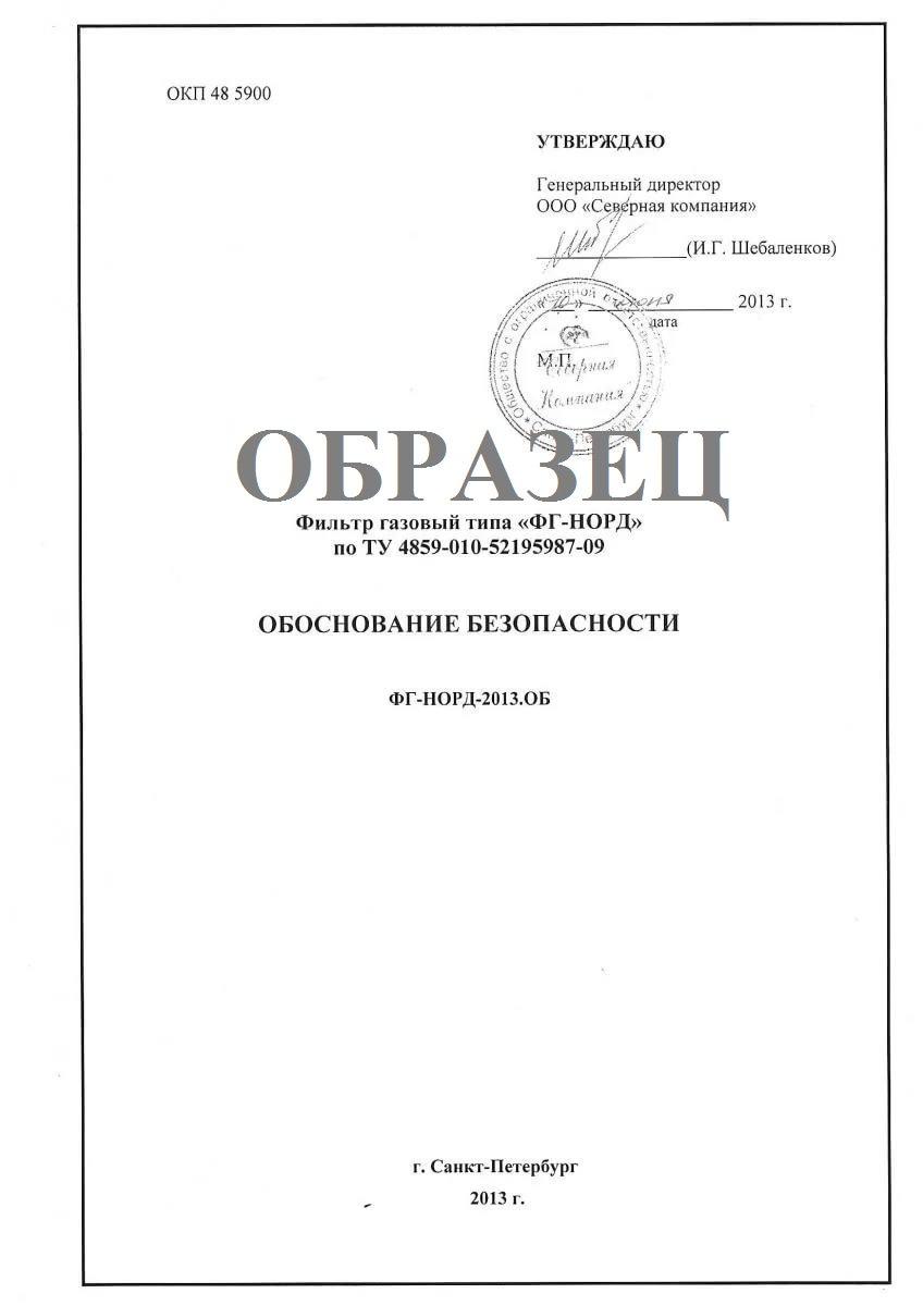 Образцы документов по гражданской обороне в организации