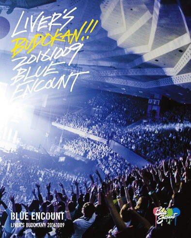 【本日フラゲ日!!】  ブルエン初の武道館公演 『LIVER'S 武道館』DVD&BDが 本日フラゲ…