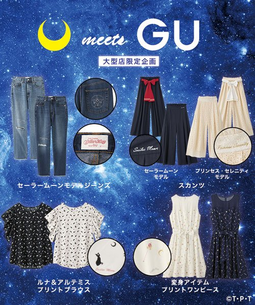 GU×美少女戦士セーラームーン、セーラー戦士のTシャツやルナ&アルテミスバッグなど fashion-…