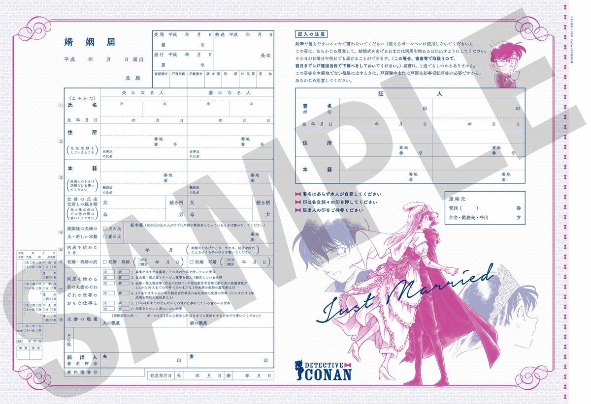 本当に使える「から紅の婚姻届」が付録の『CanCam』5月号は3月23日発売だよ!新一兄ちゃんと蘭姉…