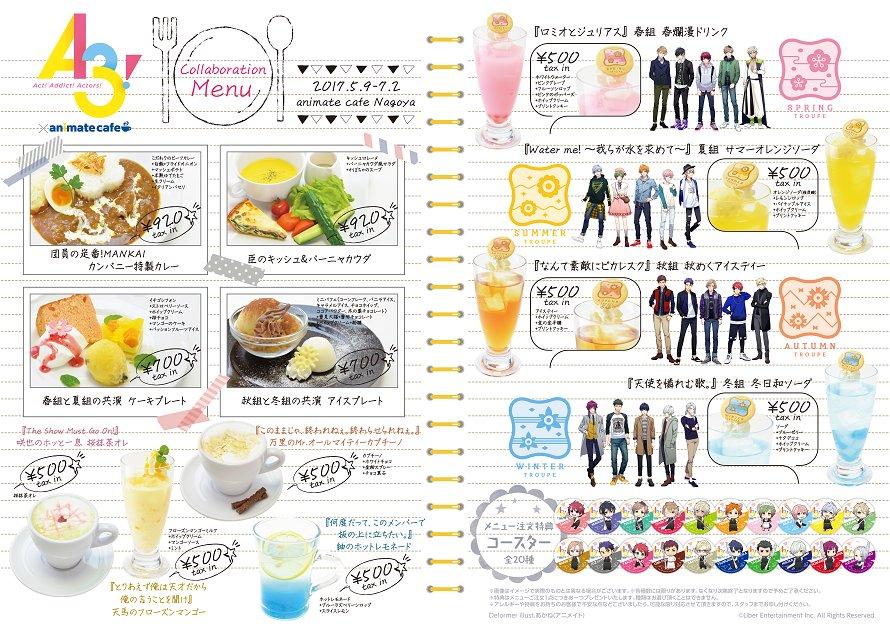 ②【A3!×アニメイトカフェ名古屋・カフェショップ池袋】コラボメニュー&限定グッズの情報公開!さらに…