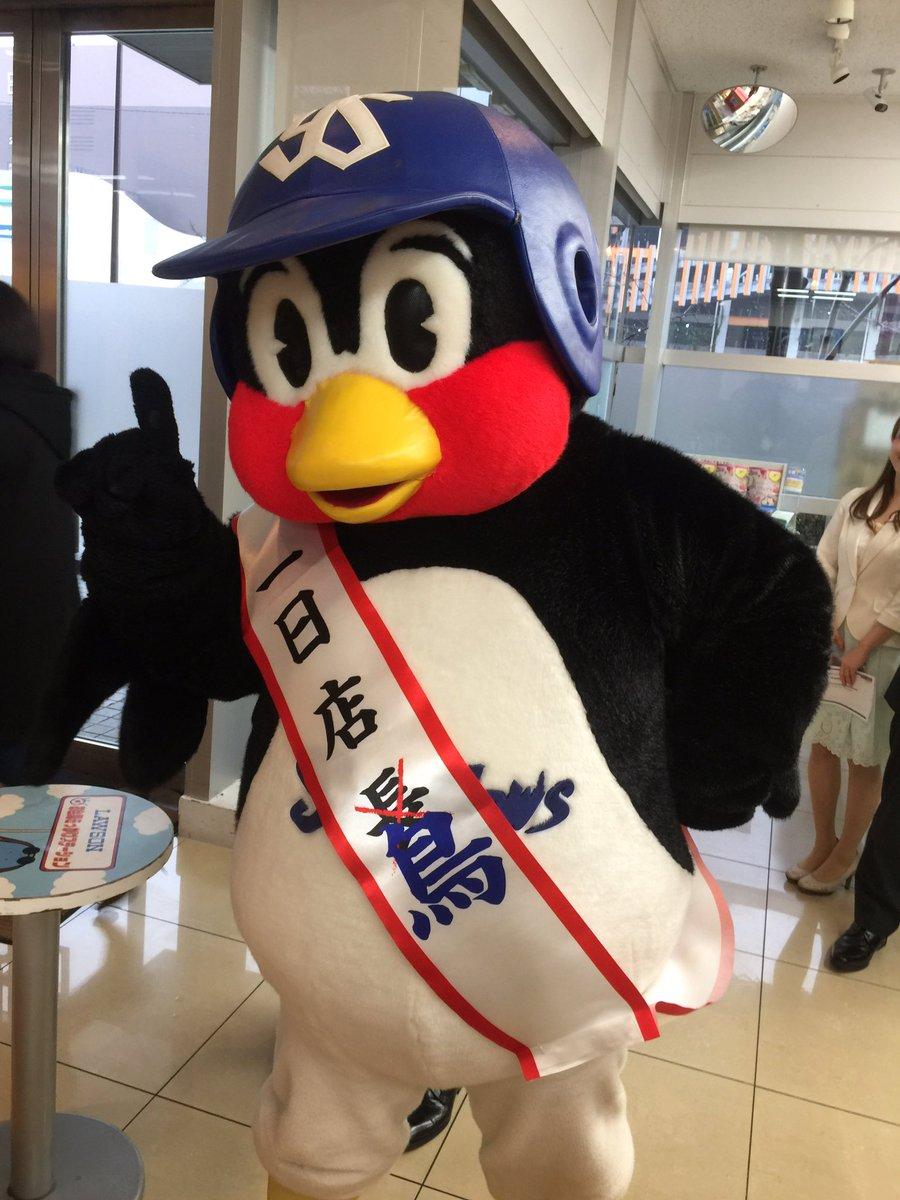 本日、ローソンフジテレビ店にて つば九郎一日店鳥やっトリます。