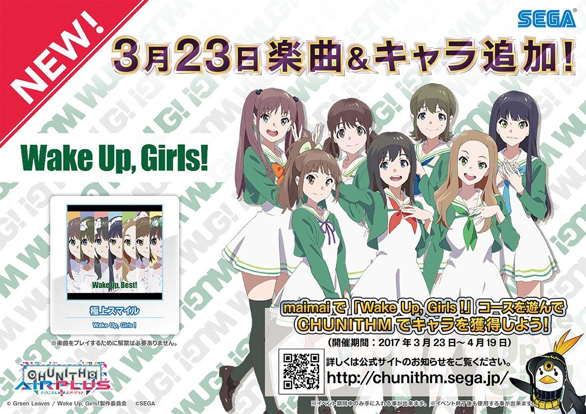 【3/23(木)「Wake Up, Girls!」の連動イベント開催!】 #maimai でも大人気の「極上スマイル」が #チュウニズムAIR に登場!さらに、maimaiでコースを遊べばキャラクターもゲットできちゃいますよ!! info-chunithm.sega.jp/?p=1358